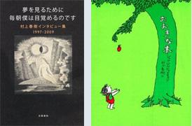 murakami_books.jpg